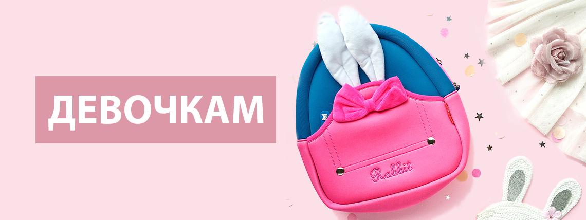 Рюкзаки и сумочки Nohoo для девочек