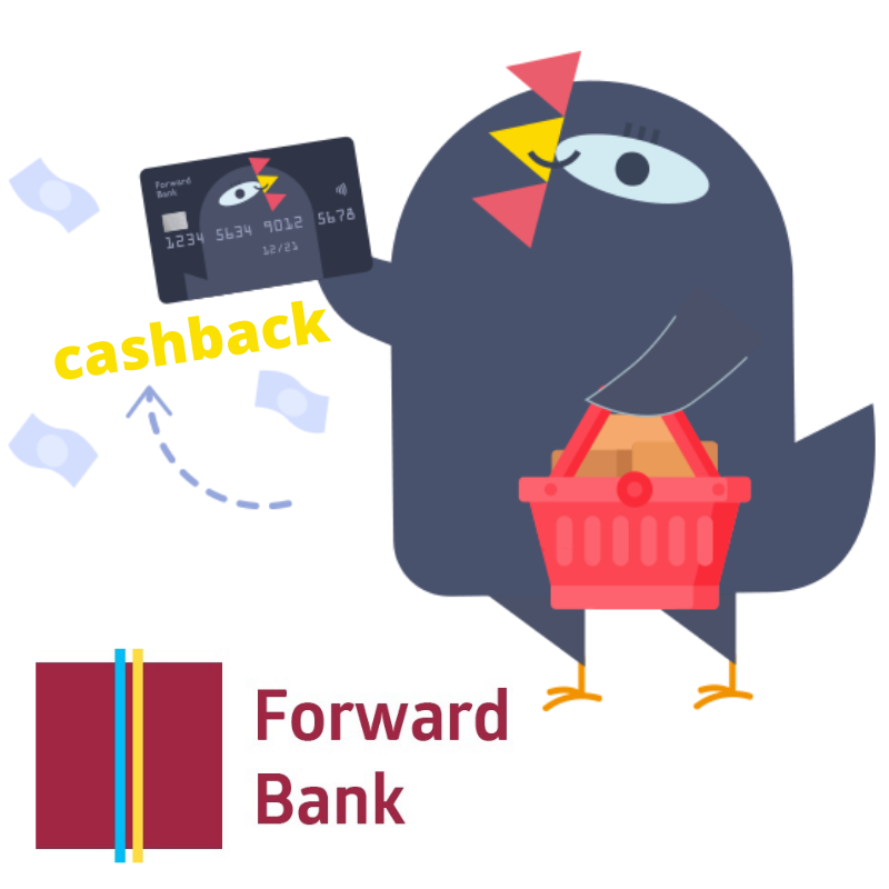 Cashback для владельцев карт Forward Bank