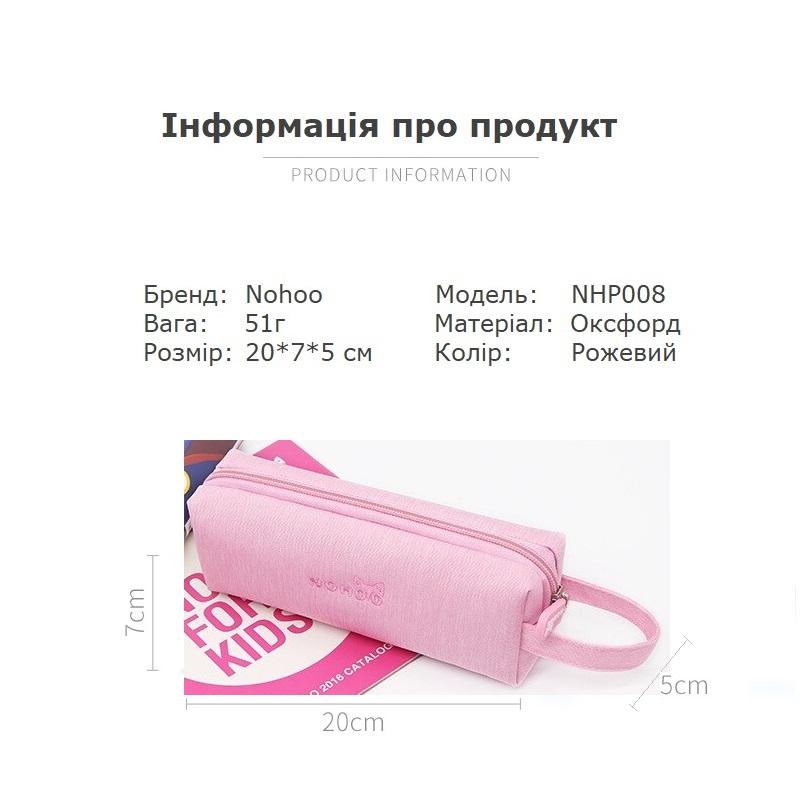 Пенал Nohoo Оксфорд Розовый для девочек (NHP008-1)